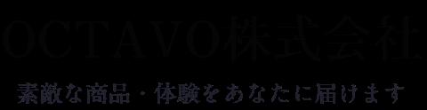 OCTAVO株式会社(オクタボー)